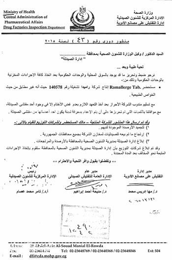 وزارة الصحة تحذر تناول أدوية