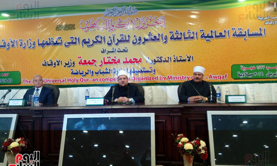 فعاليات مسابقة القرآن الكريم بحضور وزير الأوقاف فى شرم الشيخ (2)
