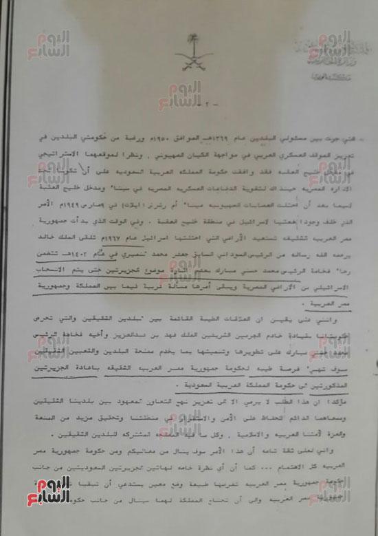 وثائق-جزيرة-تيران---السعودية---ملكية-جزيرة-تيران-(1)