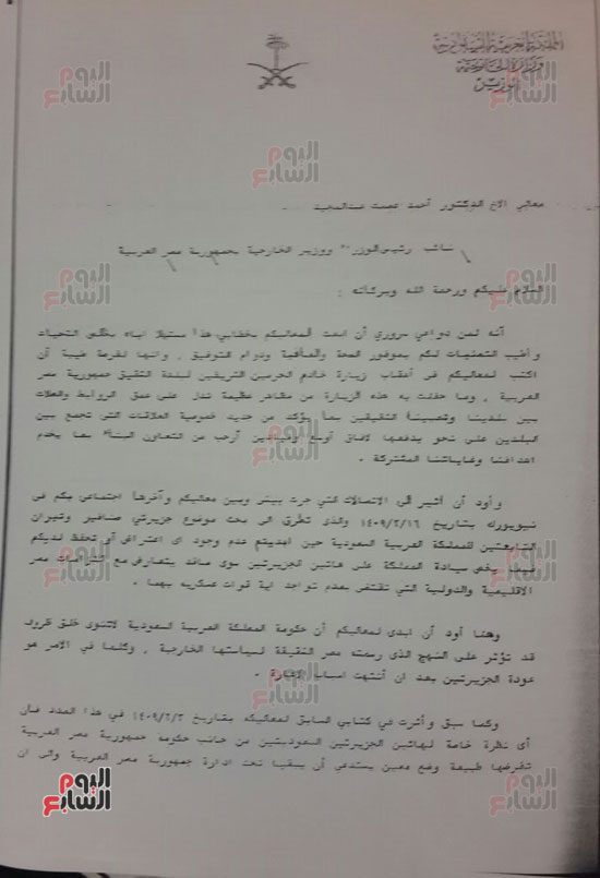 وثائق-جزيرة-تيران---السعودية---ملكية-جزيرة-تيران-(2)