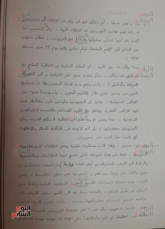 وثائق-جزيرة-تيران---السعودية---ملكية-جزيرة-تيران-(4)