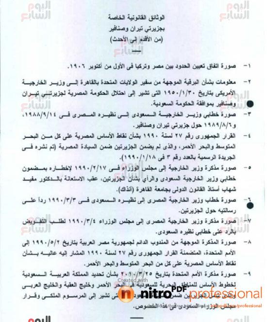 جزيرتى تيران وصنافير مصر السعوديه وثائق ترسيم الحدود (1)