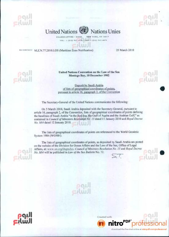 جزيرتى تيران وصنافير مصر السعوديه وثائق ترسيم الحدود (31)