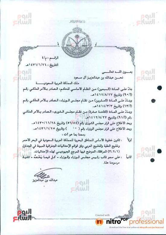 جزيرتى تيران وصنافير مصر السعوديه وثائق ترسيم الحدود (32)