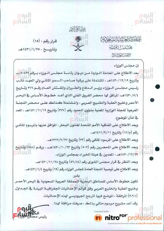 جزيرتى تيران وصنافير مصر السعوديه وثائق ترسيم الحدود (33)