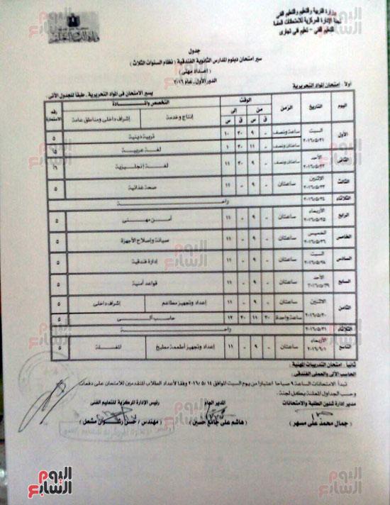 -بنشر-جدول-امتحانات-الدبلومات-الفنية-لجميع-الشعب-قبل-وصوله-المدارس-(1)
