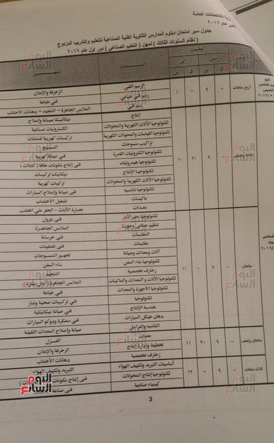 -بنشر-جدول-امتحانات-الدبلومات-الفنية-لجميع-الشعب-قبل-وصوله-المدارس-(30)