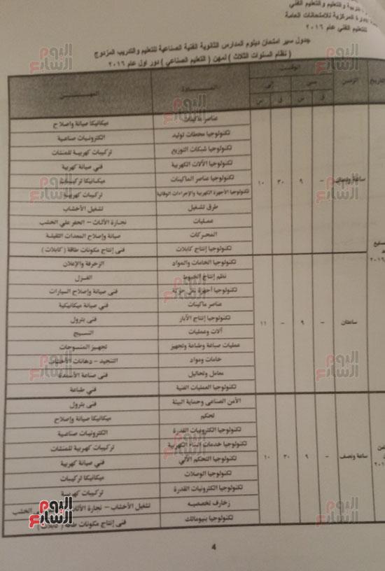 -بنشر-جدول-امتحانات-الدبلومات-الفنية-لجميع-الشعب-قبل-وصوله-المدارس-(31)