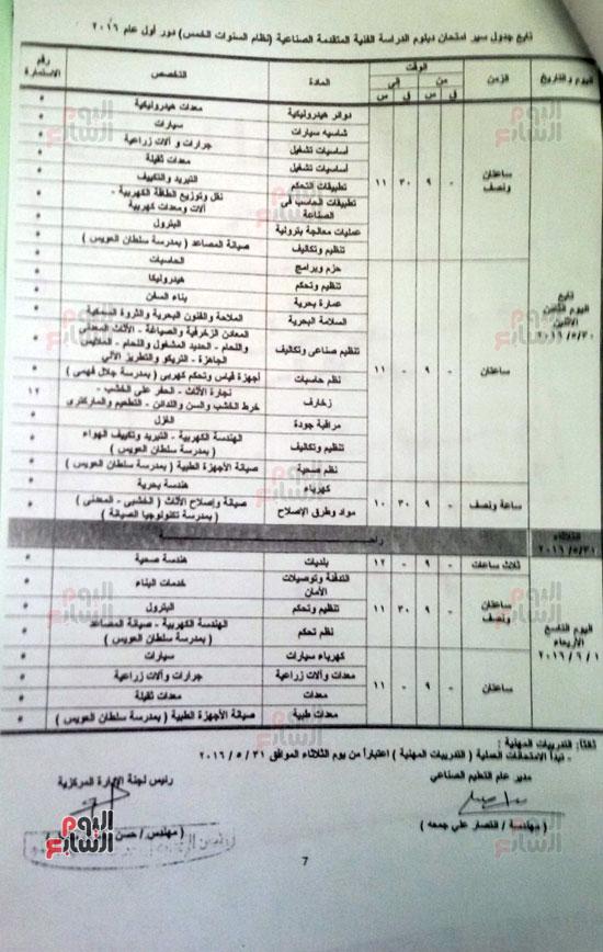 -بنشر-جدول-امتحانات-الدبلومات-الفنية-لجميع-الشعب-قبل-وصوله-المدارس-(33)