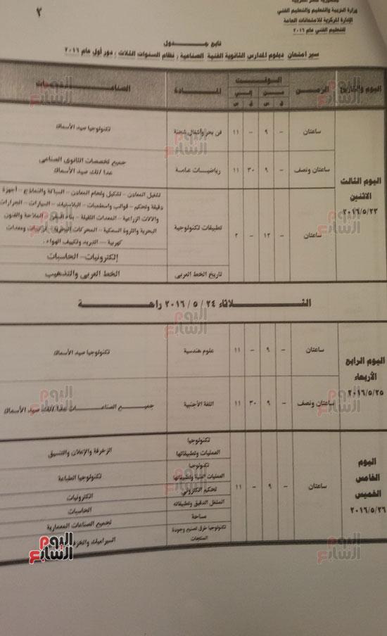 -بنشر-جدول-امتحانات-الدبلومات-الفنية-لجميع-الشعب-قبل-وصوله-المدارس-(37)