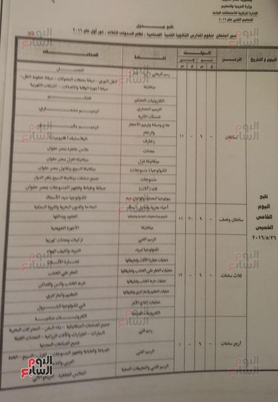 -بنشر-جدول-امتحانات-الدبلومات-الفنية-لجميع-الشعب-قبل-وصوله-المدارس-(39)