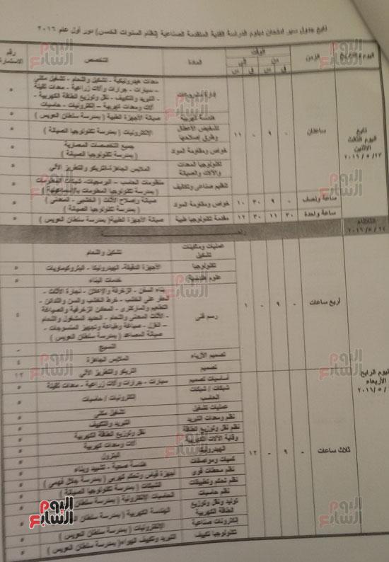 -بنشر-جدول-امتحانات-الدبلومات-الفنية-لجميع-الشعب-قبل-وصوله-المدارس-(40)