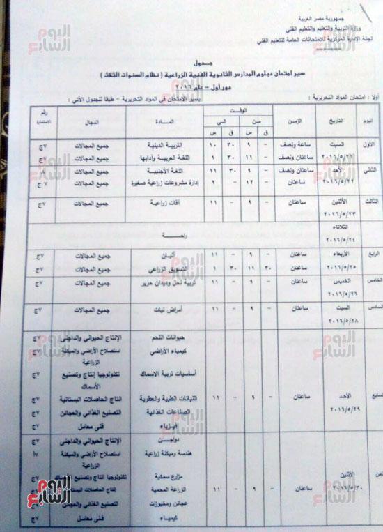 -بنشر-جدول-امتحانات-الدبلومات-الفنية-لجميع-الشعب-قبل-وصوله-المدارس-(41)