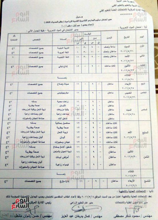 -بنشر-جدول-امتحانات-الدبلومات-الفنية-لجميع-الشعب-قبل-وصوله-المدارس-(43)