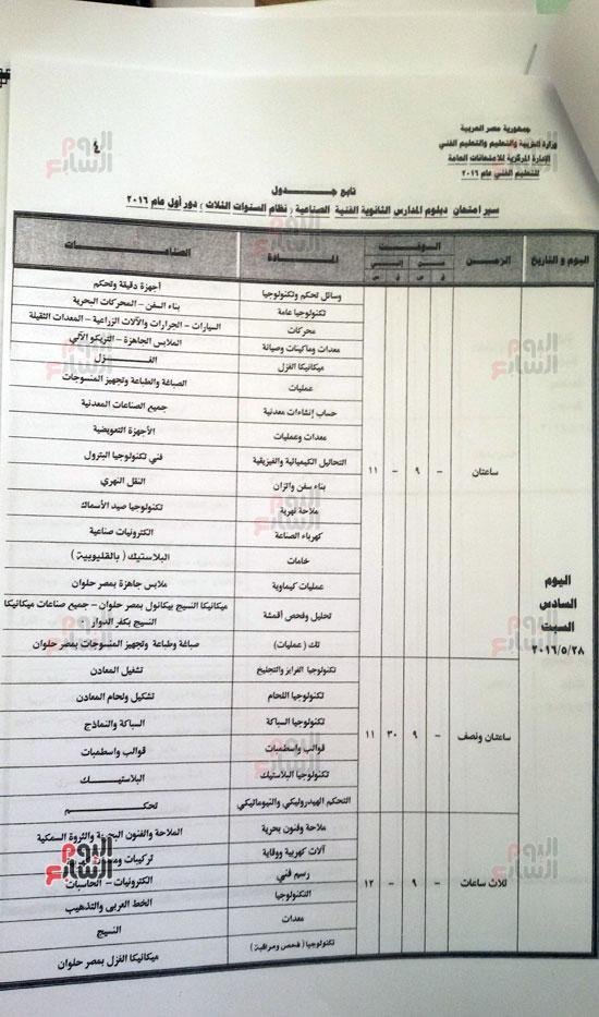 -بنشر-جدول-امتحانات-الدبلومات-الفنية-لجميع-الشعب-قبل-وصوله-المدارس-(44)