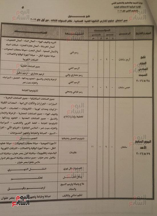 -بنشر-جدول-امتحانات-الدبلومات-الفنية-لجميع-الشعب-قبل-وصوله-المدارس-(46)