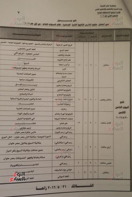 -بنشر-جدول-امتحانات-الدبلومات-الفنية-لجميع-الشعب-قبل-وصوله-المدارس-(47)
