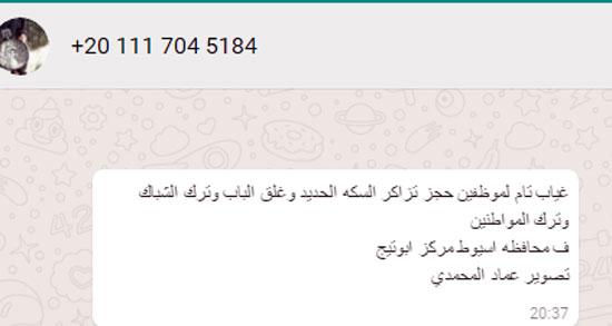 موظفو محطة ابو تيج (3)