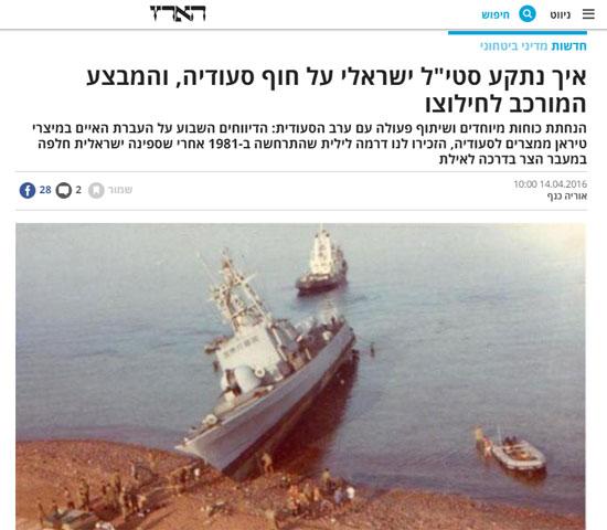 سفينة الصواريخ الإسرائيلية على الشواطئ السعودية عام 1981 (5)