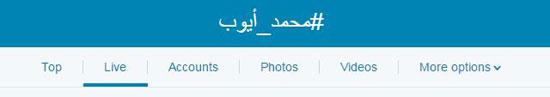 هاشتاج وفاة الشيخ محمد أيوب يتصدر التريند العالمى والمصرى (1)