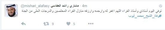 هاشتاج وفاة الشيخ محمد أيوب يتصدر التريند العالمى والمصرى (2)