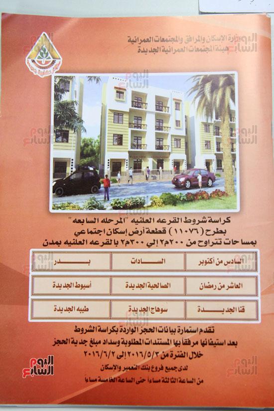كراسة شروط الإسكان (1)