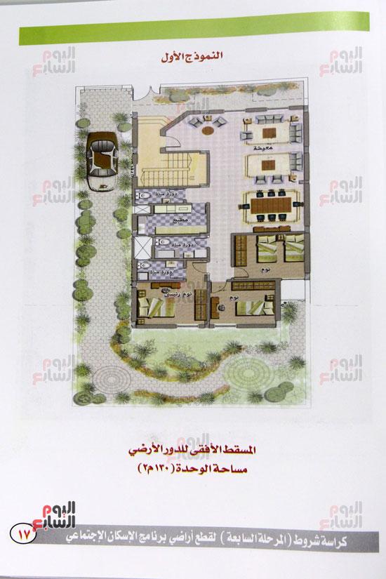 كراسة شروط الإسكان (11)
