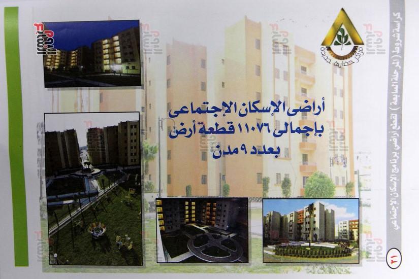 كراسة شروط الإسكان (12)