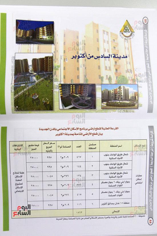 كراسة شروط الإسكان (13)