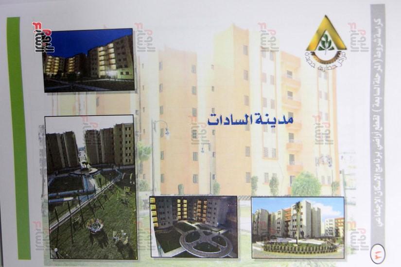 كراسة شروط الإسكان (15)
