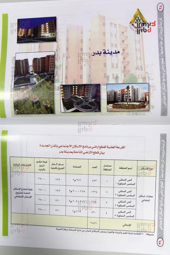 كراسة شروط الإسكان (17)