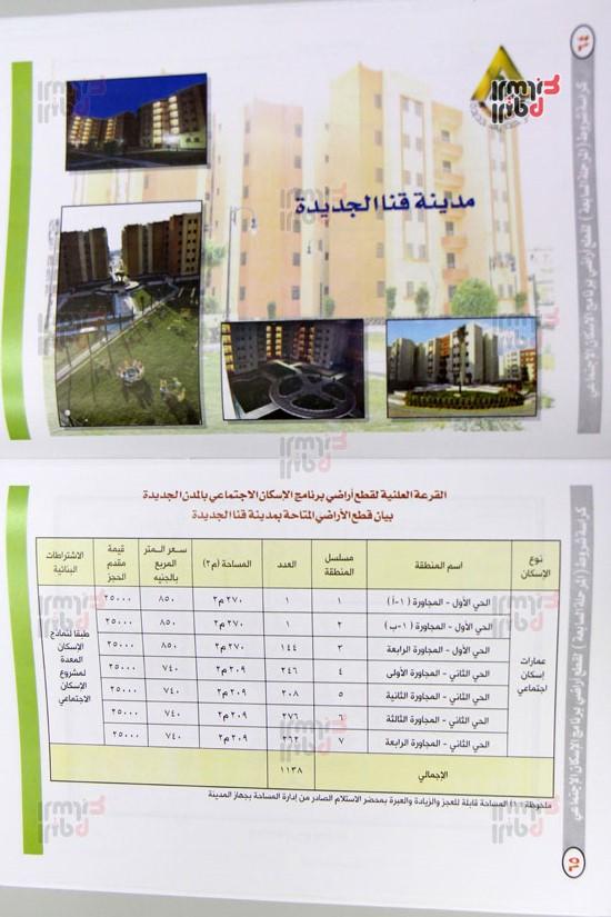 كراسة شروط الإسكان (24)