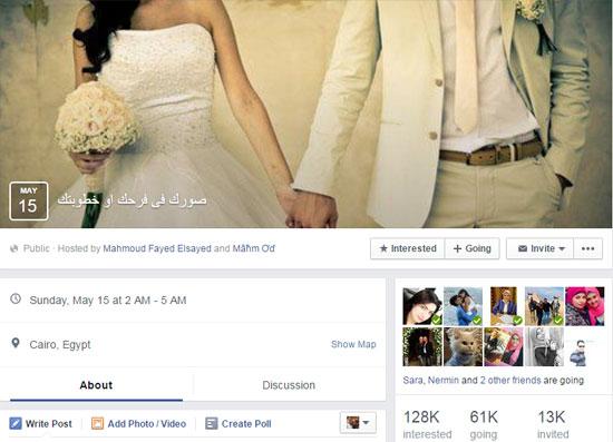صورتك وأنـت يغزو فيس بوك تويتات تغريدات (3)خطوبة زواج