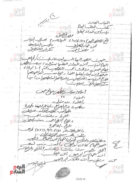 اعترافات الزوجة تكشف حقيقة مؤسس أجناد مصر.. النشأة سويسرية (1)