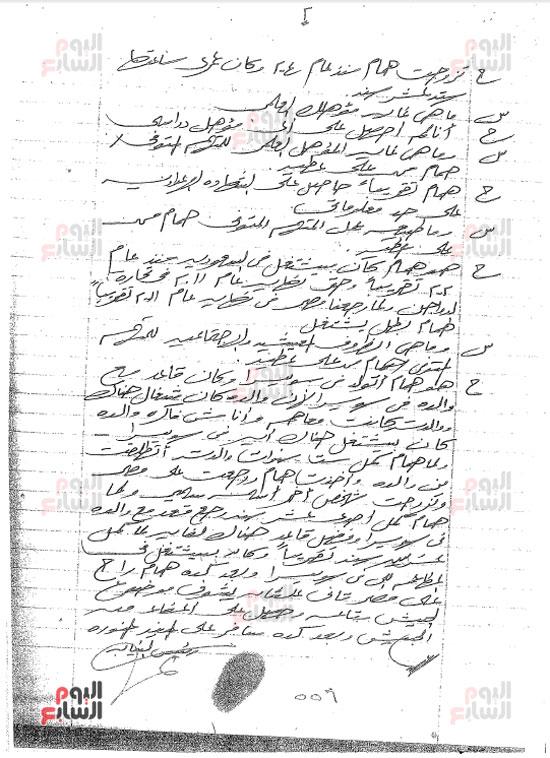 اعترافات الزوجة تكشف حقيقة مؤسس أجناد مصر.. النشأة سويسرية (2)