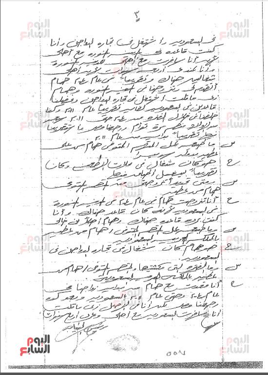 اعترافات الزوجة تكشف حقيقة مؤسس أجناد مصر.. النشأة سويسرية (3)