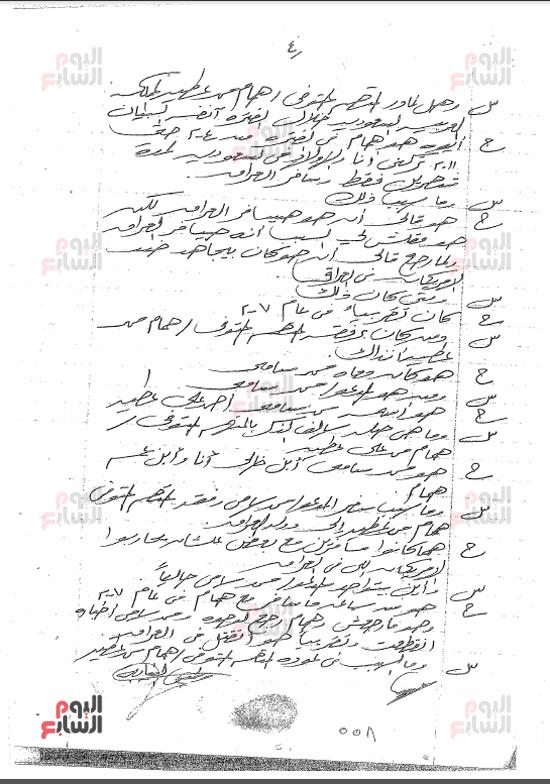 اعترافات الزوجة تكشف حقيقة مؤسس أجناد مصر.. النشأة سويسرية (4)