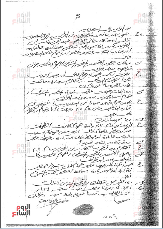 اعترافات الزوجة تكشف حقيقة مؤسس أجناد مصر.. النشأة سويسرية (5)
