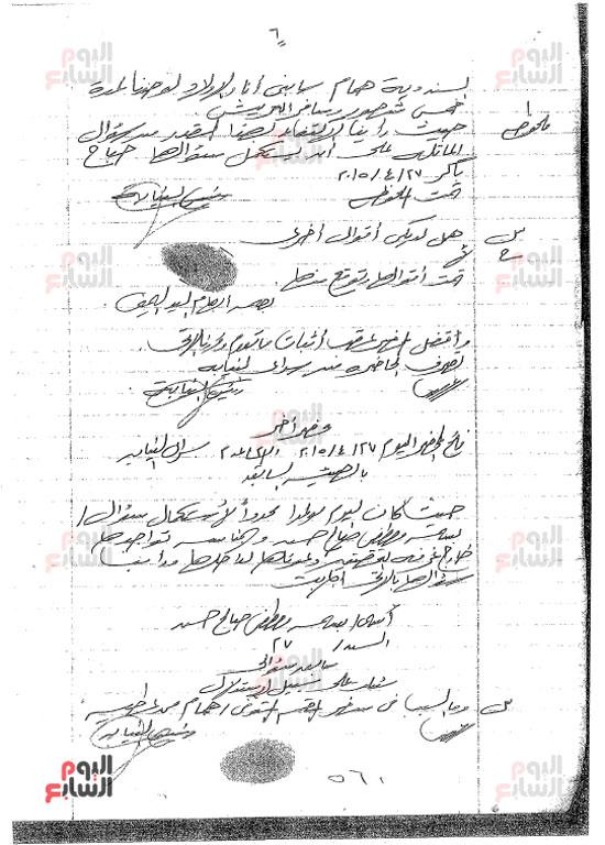 اعترافات الزوجة تكشف حقيقة مؤسس أجناد مصر.. النشأة سويسرية (6)