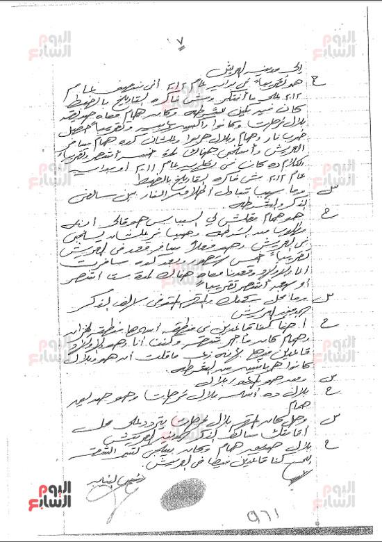 اعترافات الزوجة تكشف حقيقة مؤسس أجناد مصر.. النشأة سويسرية (7)