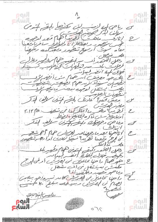اعترافات الزوجة تكشف حقيقة مؤسس أجناد مصر.. النشأة سويسرية (8)