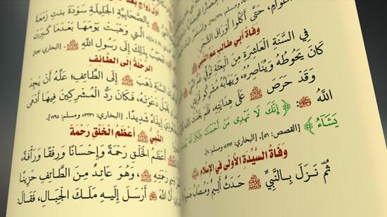 كتاب السيرة النبوية (1)