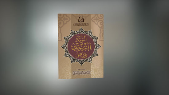 كتاب السيرة النبوية (2)