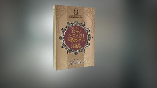 كتاب السيرة النبوية (3)