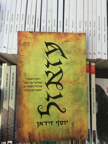عزازيل-بالعبرية