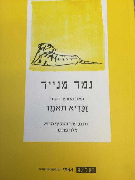 نمر-من-ورق-للكاتب-السوري-زكريا-تامر