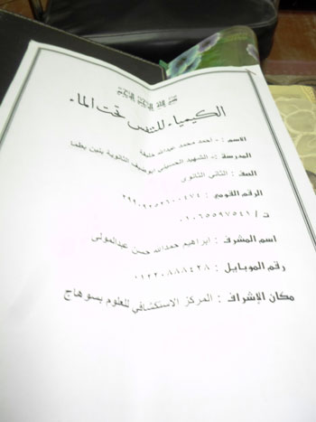 ابتكر الطالب أحمد محمد عبد الله خليفة بالصف (5)