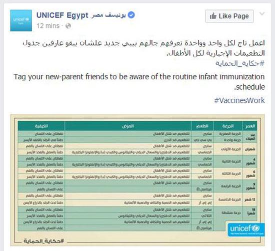 يونسيف مصر تنشر جدول التطعيمات الإجبارية للأطفال على فيس بوك اليوم السابع