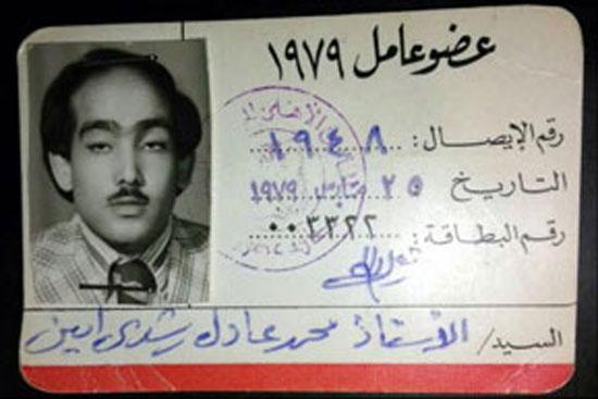 القتيل المصرى محمد عادل رشدى (1)