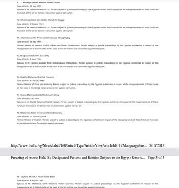 وثائق بنما (3)